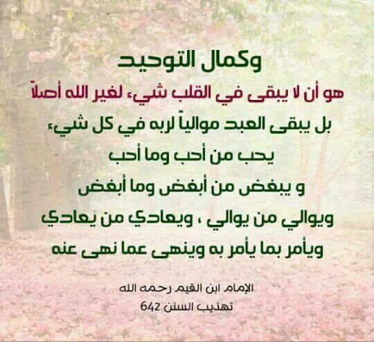 كمال التوحيد Sayings Math Islam