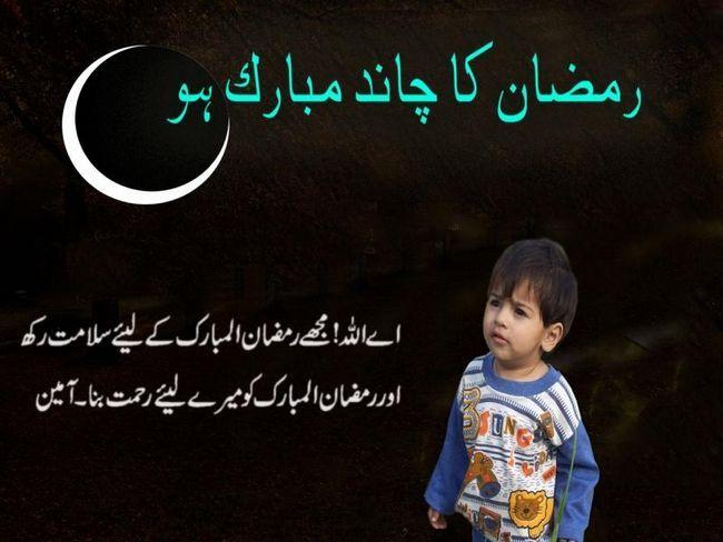 Ramzan Chand Raat Mubarak Poetry Shayari In Urdu And English Ramadan Quotes Hadith Quotes Ramadan