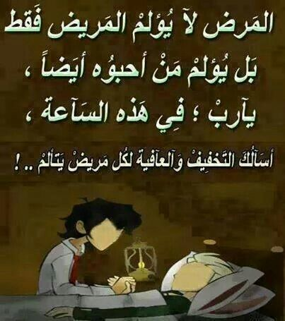اللهم رب الناس اذهب البأس حديث