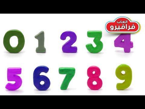 تعلم الارقام الانجليزية للاطفال تعليم الاطفال الارقام العاب اطفال تع Youtube