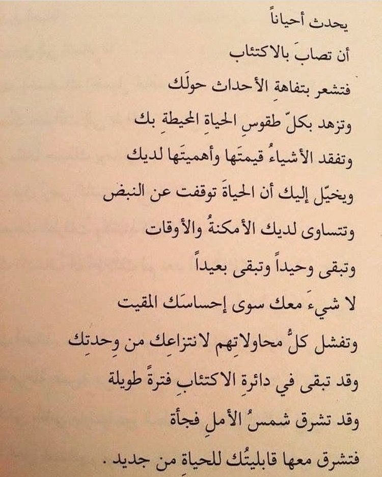 Pin By 73 On عبارات Words Quotes One Word Quotes Favorite Book Quotes