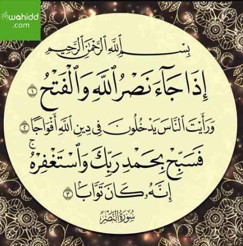 Pin On Quran Pak