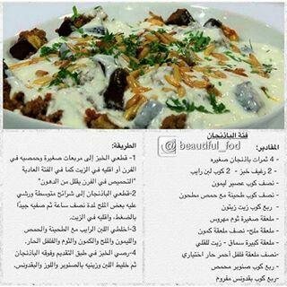 فتة الباذنجان Food Receipes Cooking Recipes