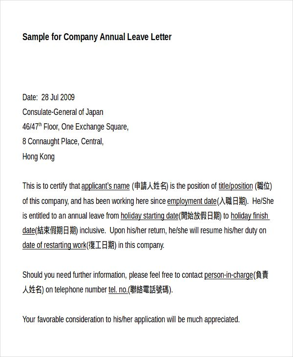 leave letter templates free sample example format objection - company information template
