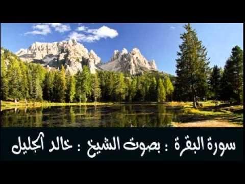 سورة البقرة للشيخ خالد الجليل جودة عالية مميزة جدا Natural Landmarks Landmarks Nature