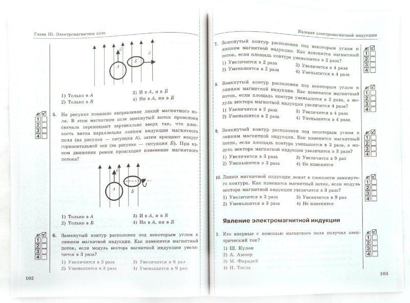 Ответы на тесты 4 класса т г рамзаева