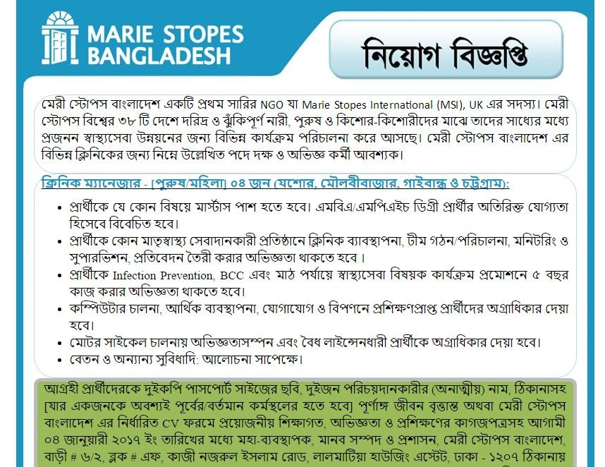 Marie Stopes Bangladesh Clinic Manager Job Circular January 2017 - merchandiser job description