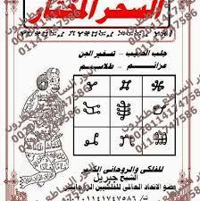 تحميل كتاب سر الاسرار فى السحر الجبار Pdf برابط واحد Read Books