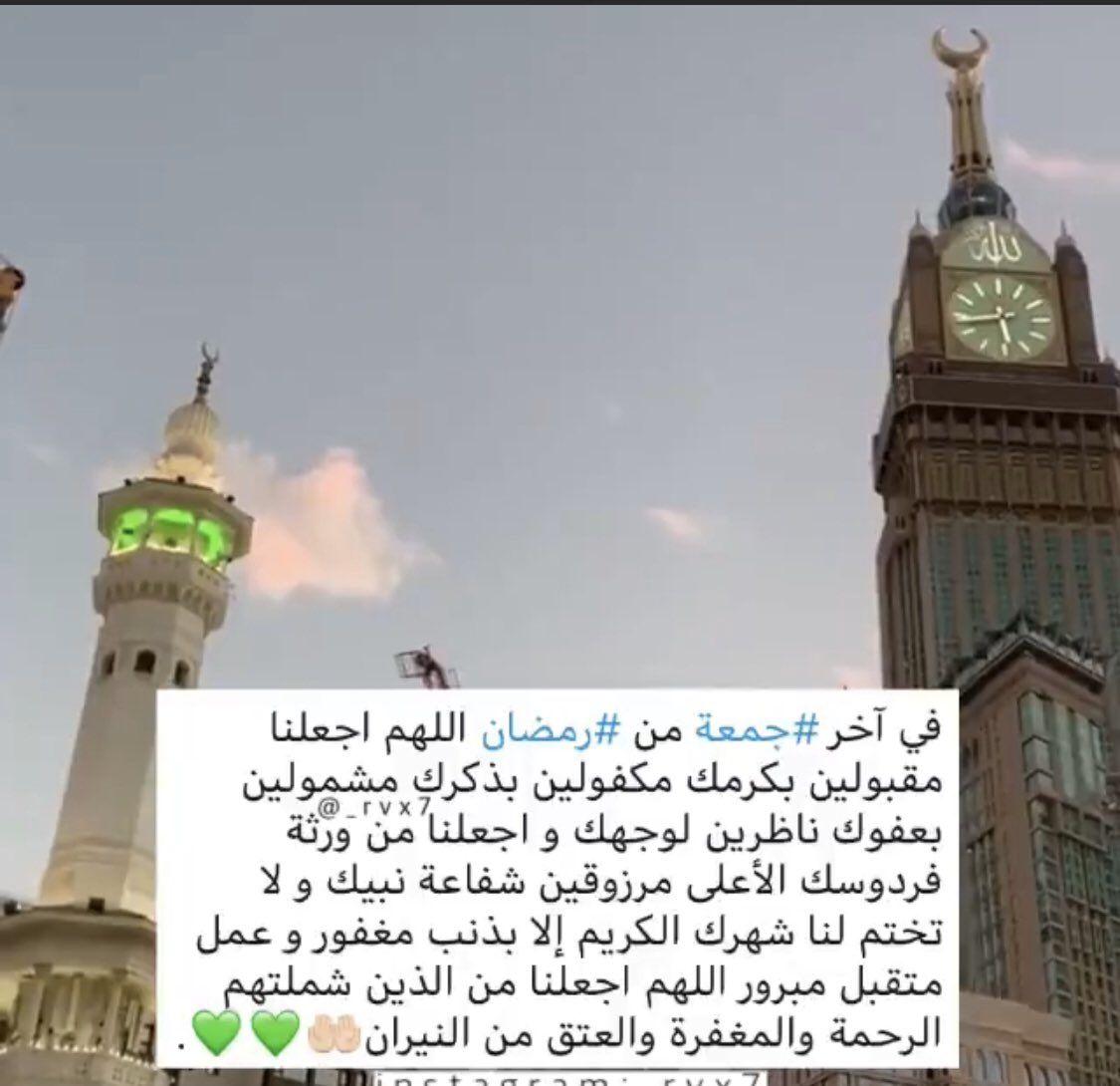 اللهم انها آخر جمعة في شهر رمضان