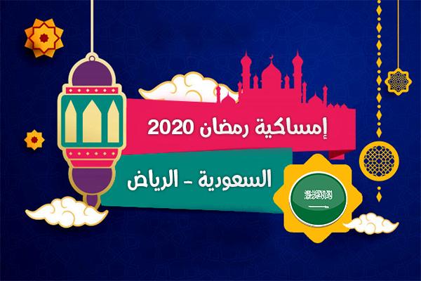 تحميل امساكية رمضان 2020 الرياض السعودية لعام 1441 هجري Alriyadh Ksa In 2020 Christmas Ornaments Holiday Decor Meknes