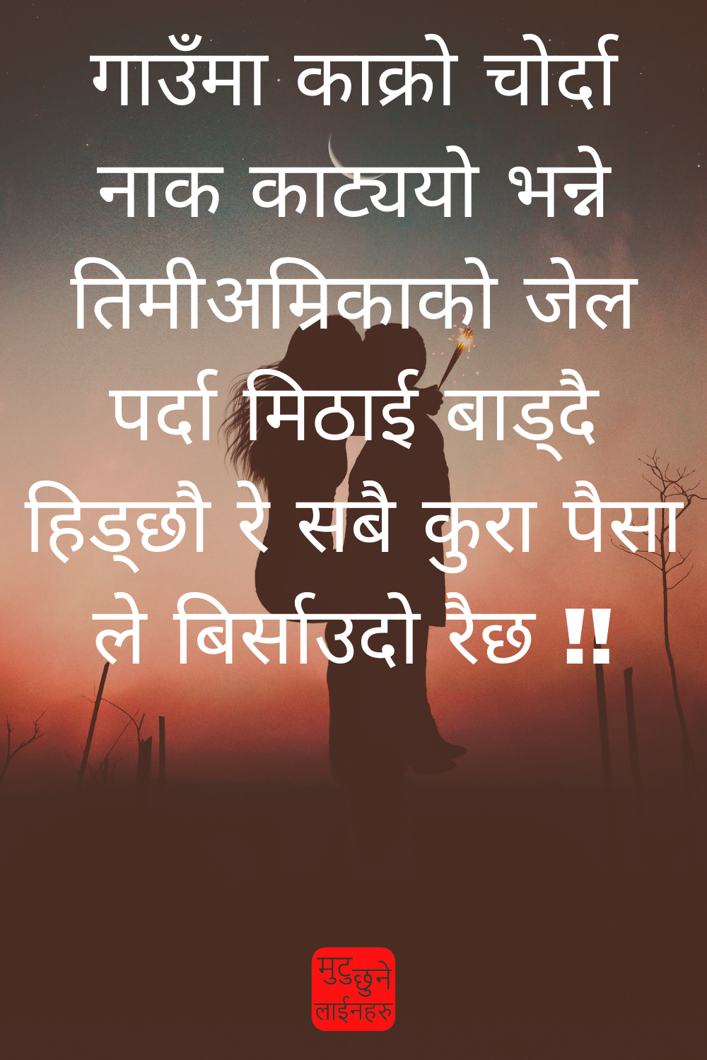 Funny Caption In Nepali : funny, caption, nepali, Nepali, Status, Meaningful, Quotes, About, Life,, Funny, Whatsapp, Status,