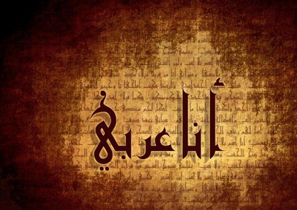 يسألونني من أين أنا لا من أنا أنا التاريخ إن حكى أنا أرض الرسالات أنا العلم أنا الشعر أنا مهد الحضارات Islamic Art Calligraphy Art