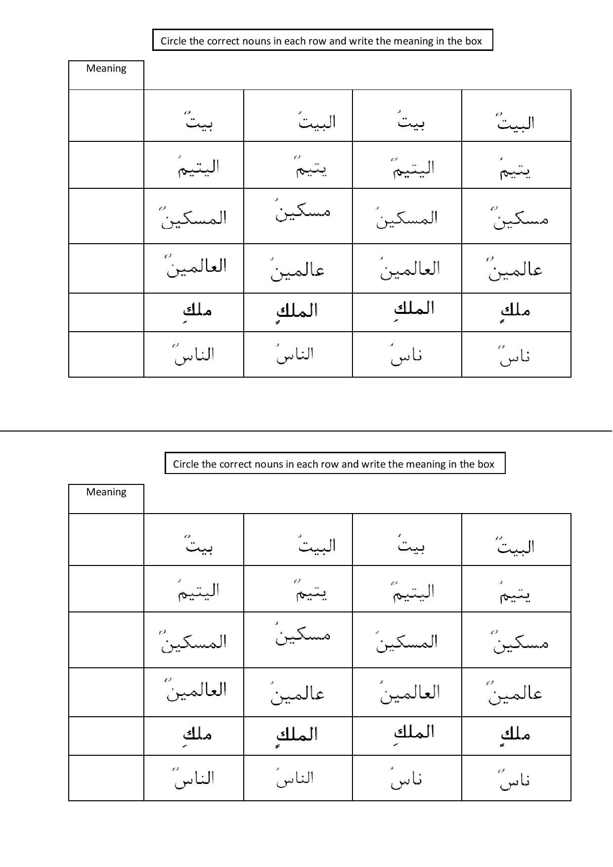 Definite Noun Arabic Grammar Review Worksheet Free At