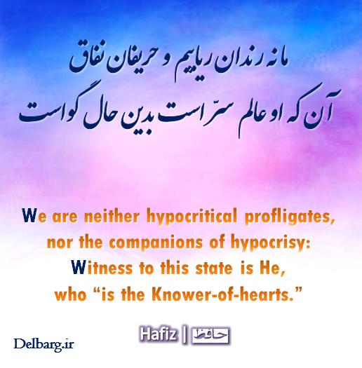 Hafiz Hafez غزلیات عرفانی حافظ Typography Mysticpoets Hafiz Quotes Hafiz Persian Poem