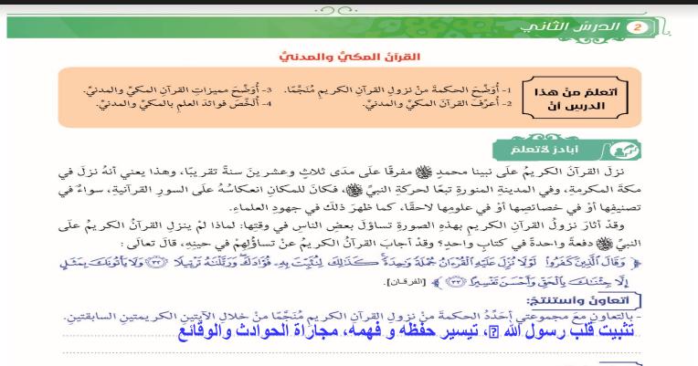 حل درس القرآن المكي والمدني إن كنت تفتقد في نتائج البحث الحصول على حل درسالقرآن المكي والمدني فلاداعي للقلق فقط كل ماعليك هو الدخول Holy Quran Lesson Solving