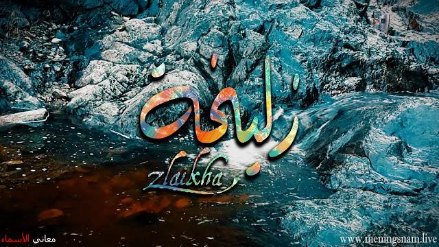 معنى اسم زليخة وصفات حاملة هذا الاسم Zulaikha In 2021