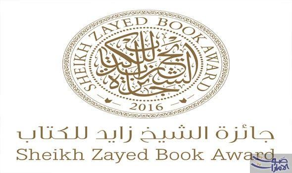 7 أعمال مرشحة لجائزة زايد للكتاب أعلنت جائزة الشيخ زايد للكتاب امس عن القائمة الطويلة لفرع الفنون والدراسات النقد Book Awards Personalized Items Blog Posts