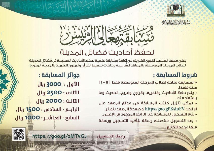معهد المسجد النبوي يقيم مسابقة علمية بعنوان حفظ الأحاديث الصحيحة في فضائل المدينة صحيفة وطني الحبيب الإلكترونية Personalized Items Person