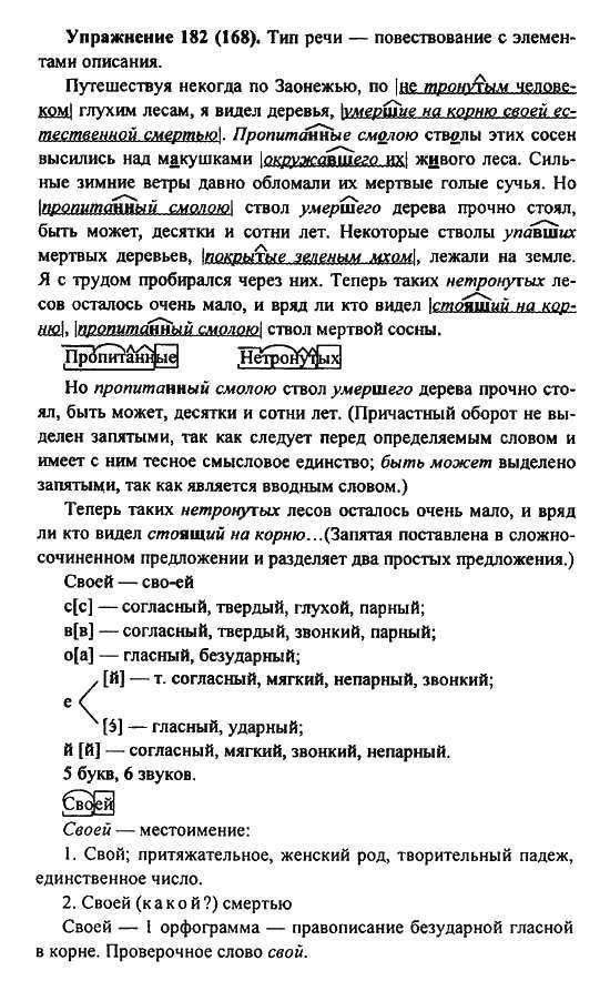 Готовые домашние задание 7 класс по русскому языку к учебнику пименова