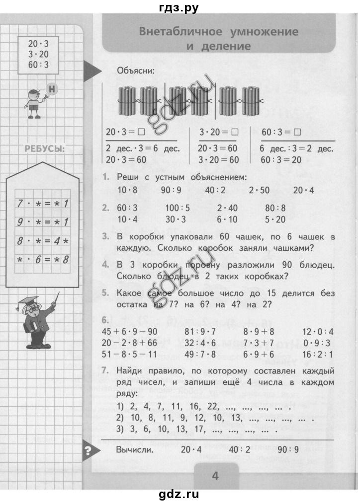 Конспект урока по теме решение составных задач 3 класс