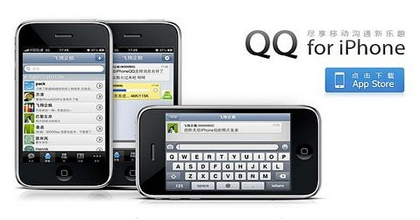 Qq International Ios And Android Apps Download Messenger Android Apps Android Instant Messenger