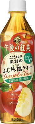 午後の紅茶 こだわり素材のふじ林檎ティー