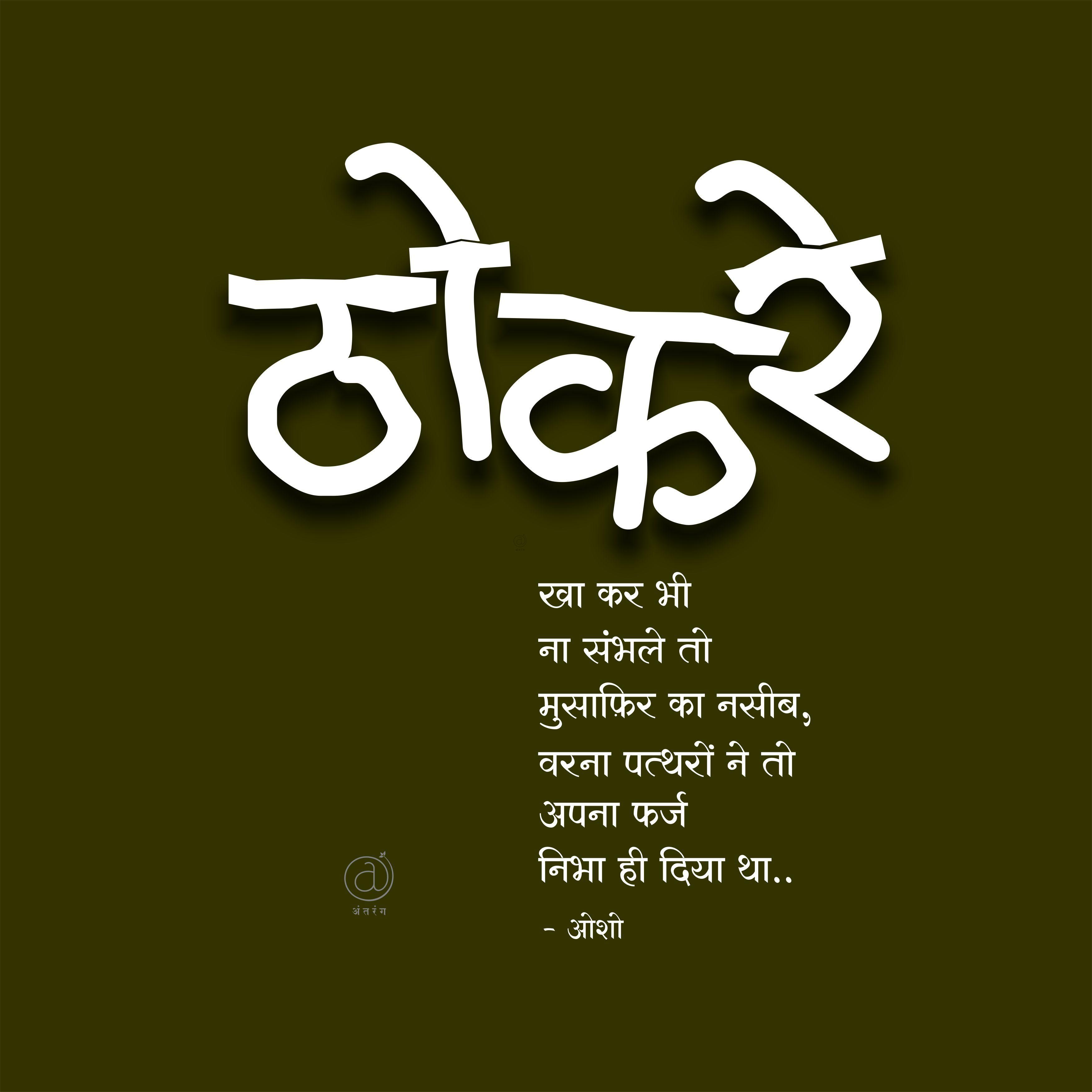 Thoker Hindi Quote Hindi Quotes Quotes Swami Vivekananda Quotes