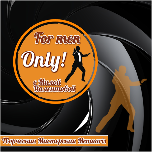 "Mila Valentova, art blog: Рубрика ""For  men only"" - 4 выпуск. Альбом для мон..."