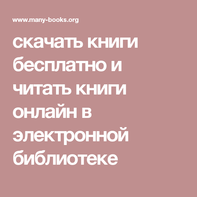 Електронная бібліотека скачать бесплатно pdf