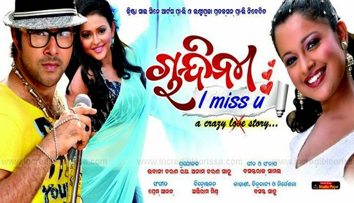 Odia Songs Pk I Free Odia Songs Parking I Songs Mp3 Song I Miss You