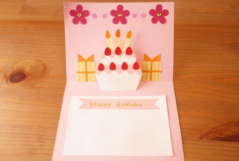 飛び出す誕生日カードを手作り 写真つき解説 無料型紙あり 暮らしクリップ バースデーカード 作り方 誕生日カード手作り飛び出す バースデーカード