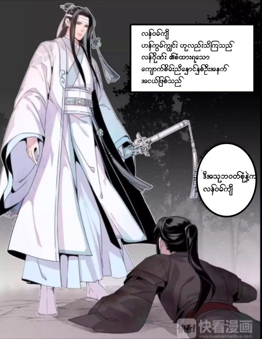 This is the grandmaster of demonic cultivation manhua