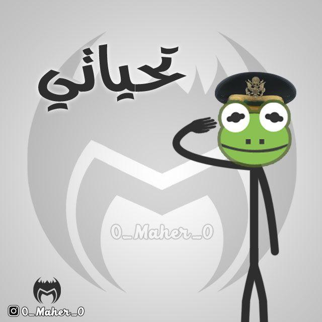 الضفدع الاخضر الضفدع كيرمت كوميك الضفدع تحشيش ستيك مان الضفدع Funny Arabic Quotes Cute Cartoon Wallpapers Funny Pictures