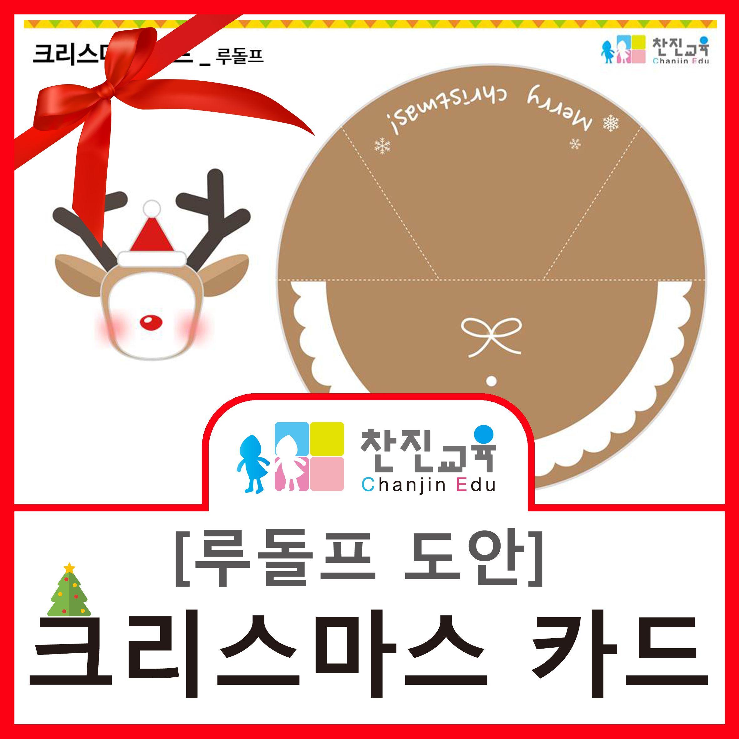 찬진교육 크리스마스 루돌프 카드 만들기 유치원 어린이집 수업자료 도안 크리스마스 카드 크리스마스 카드 만들기 카드 만들기