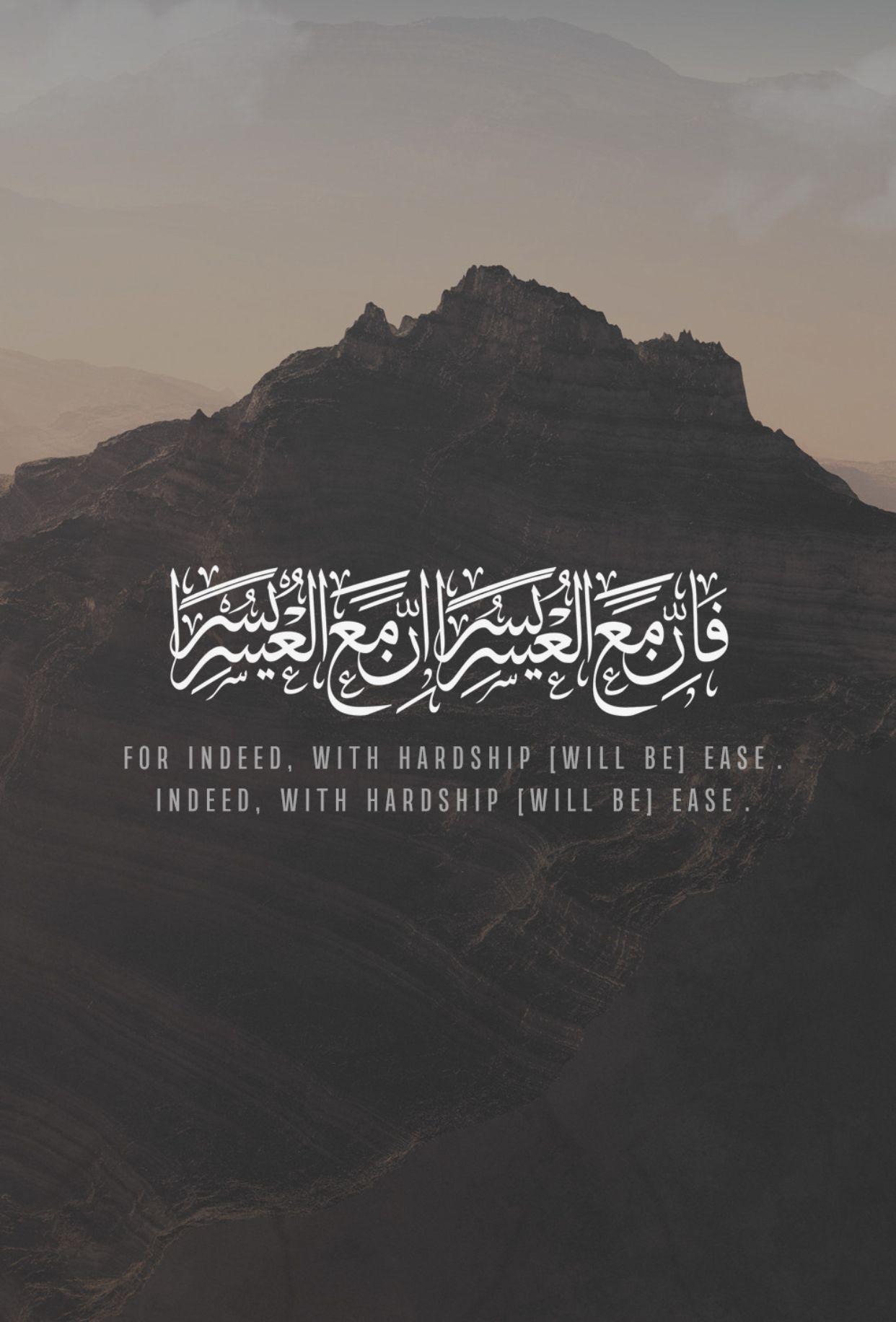 Al Insyirah Ayat 5 : insyirah, Rozita, Mahmood, Quran, Verses, Islamic, Quotes, Quran,, Kutipan, Agama,, Agama