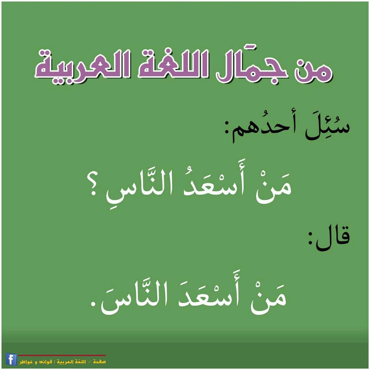 من جمال اللغة العربية Words Quotes Beautiful Arabic Words Cool Words