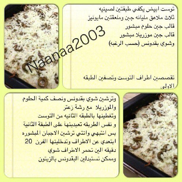 الشيف نانا On Instagram طريقة صينية التوست بالحلوم Naanaa2003 Savoury Food Recipes Savory
