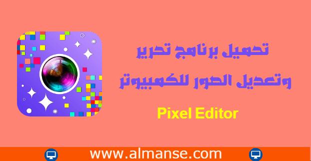 تحميل برنامج تحرير وتعديل الصور للكمبيوتر Pixel Editor Pixel Editor Pixel World Information