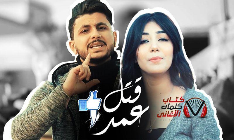 كلمات اغنية قتل عمد علي غزلان و شيماء المغربي Amd Lyrics Thumbs Up