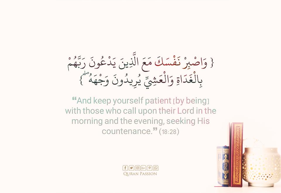 الصاحب Quran Passion Faith