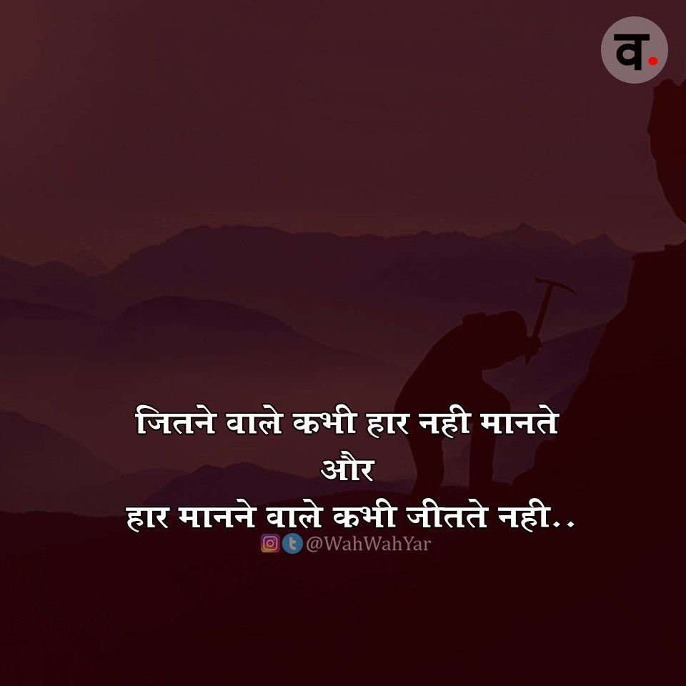Best Short Inspirational Quotes And Motivational Quotes In Hindi