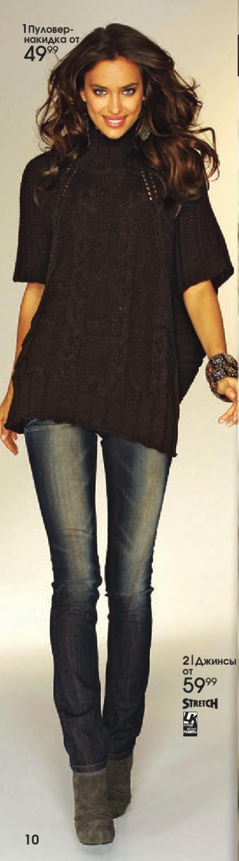 #ClippedOnIssuu from Каталог ОТТО осень-зима 2012/2013 заказ одежды по тел. +74955404949 или на www.catalogi.ru