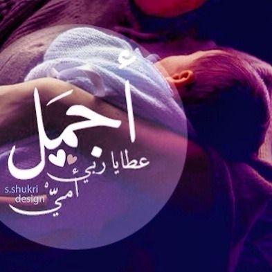 أمي جنتي Islamic Art Calligraphy Islamic Caligraphy Art Caligraphy Art