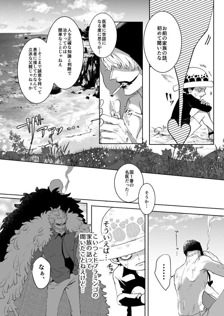ガャ gggaya さんの漫画 36作目 ツイコミ 仮 onepiece イラスト キモオタ ロシナンテ