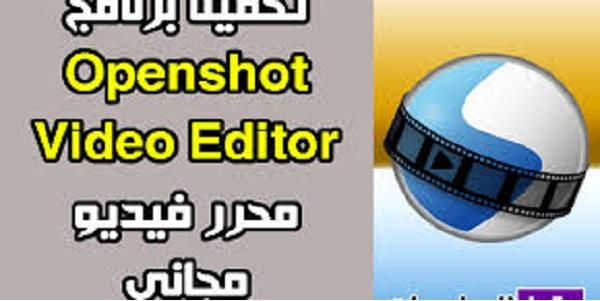 تحميل برنامج مونتاج فيديو مجاني سهل الاستعمال Openshot Video Editor Video Editor Video World Information