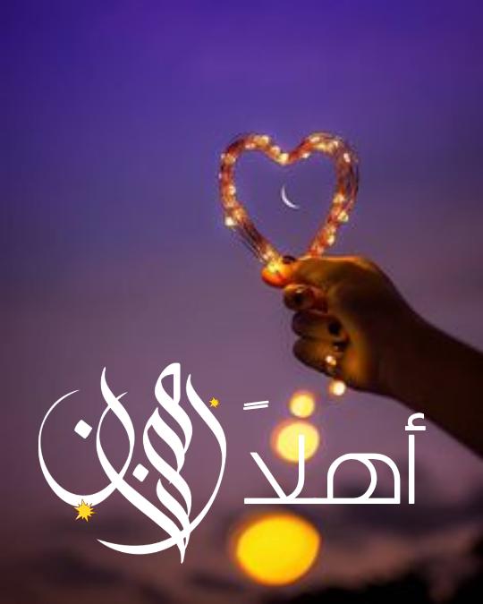 اهلا رمضان Ramadan Photos Ramadan Cards Ramadan Quotes