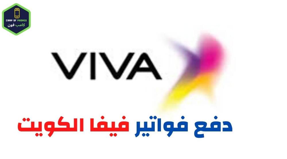 دفع فواتير فيفا الكويت والاستعلام عن فاتورة Viva Kuwait وتعبئة رصيد فيفا Bills