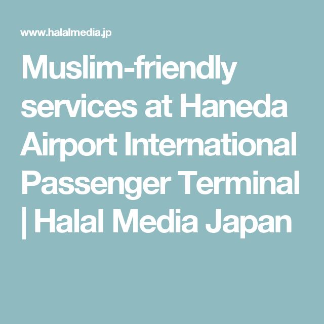 Muslim Friendly Services At Haneda Airport International Passenger Terminal Haneda Airport Passenger Friendly