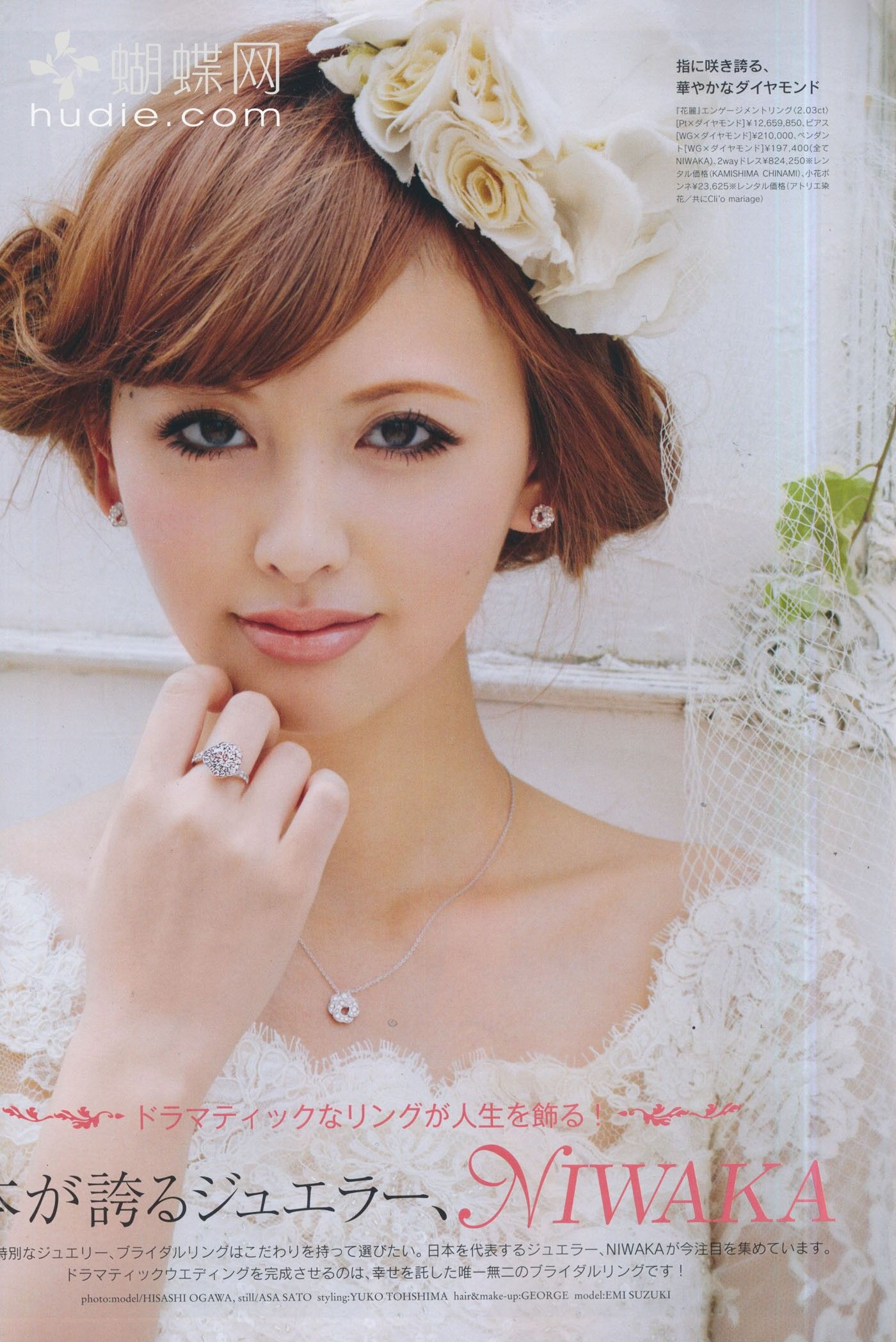 japanese wedding makeup Japanese Make up Pinterest