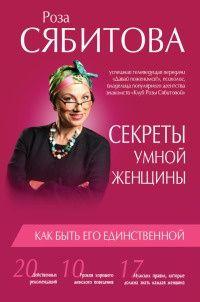 Книга Секреты умной женщины. Как быть его единственной